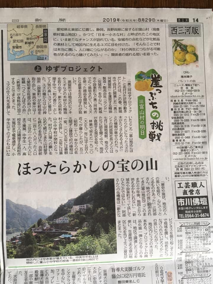 旧富山村の明日(上)|愛知県豊根村[とみやま村]ゆず収穫隊|とみやまの柚子収穫