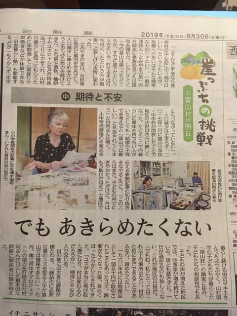 旧富山村の明日(中)|愛知県豊根村[とみやま村]ゆず収穫隊|とみやまの柚子収穫