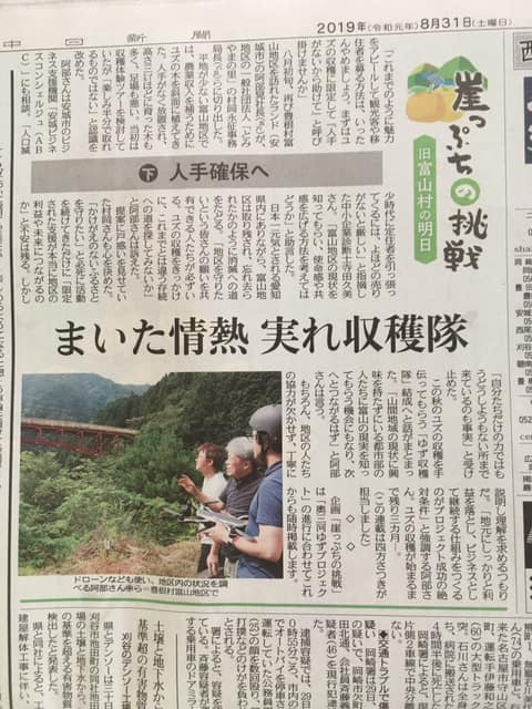 旧富山村の明日(下)|愛知県豊根村[とみやま村]ゆず収穫隊|とみやまの柚子収穫