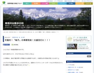 内容が気になったブログを紹介します 愛知県豊根村[とみやま村]ゆず収穫隊 とみやまの柚子収穫