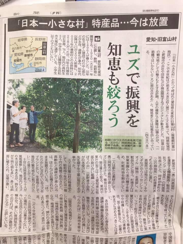 ユズで振興も知恵も絞ろう|愛知県豊根村[とみやま村]ゆず収穫隊|とみやまの柚子収穫
