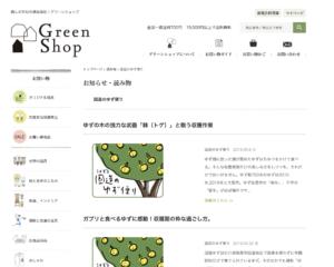 暮らしの手帳の「ゆず便り」が面白い|愛知県豊根村[とみやま村]ゆず収穫隊|とみやまの柚子収穫