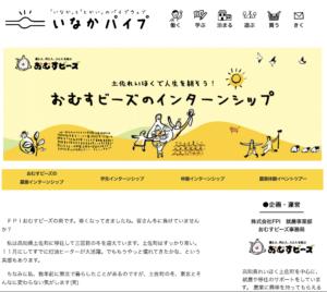 高知県土佐町でのゆず収穫体験ブログを発見|愛知県豊根村[とみやま村]ゆず収穫隊|とみやまの柚子収穫