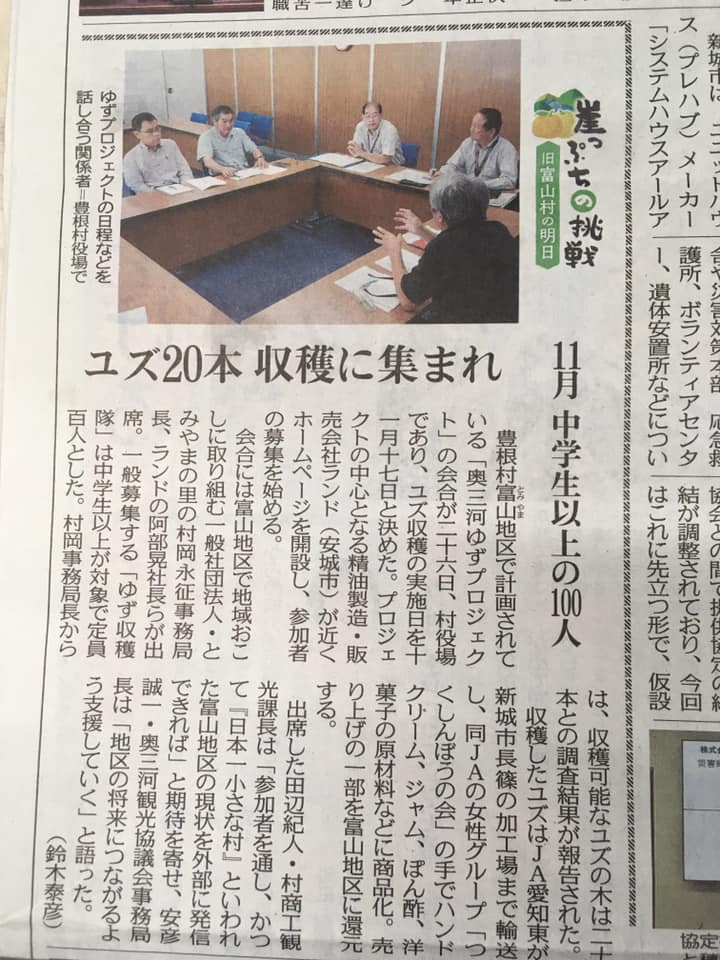 ゆず収穫隊の活動が掲載されました|愛知県豊根村[とみやま村]ゆず収穫隊|とみやまの柚子収穫