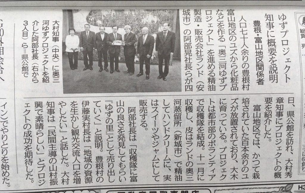 中日新聞に掲載されました|愛知県豊根村[とみやま村]ゆず収穫隊|とみやまの柚子収穫