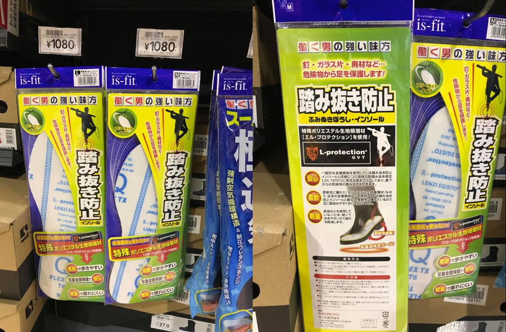 お値打ち!収穫隊の必須グッズ「踏み抜け防止インソール」について|愛知県豊根村[とみやま村]ゆず収穫隊|とみやまの柚子収穫
