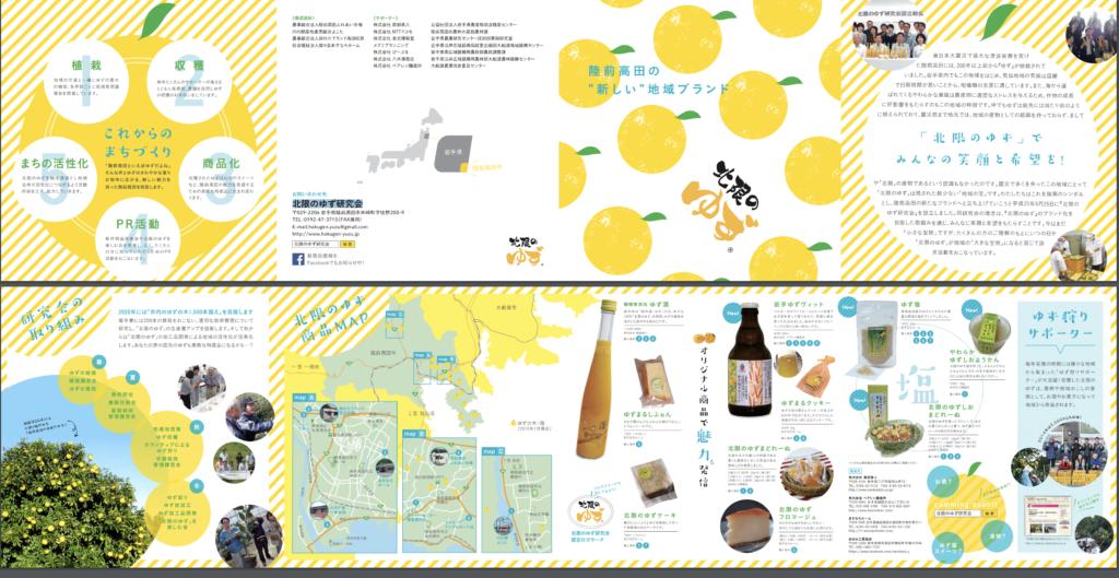 北限のゆず研究会|愛知県豊根村[とみやま村]ゆず収穫隊|とみやまの柚子収穫