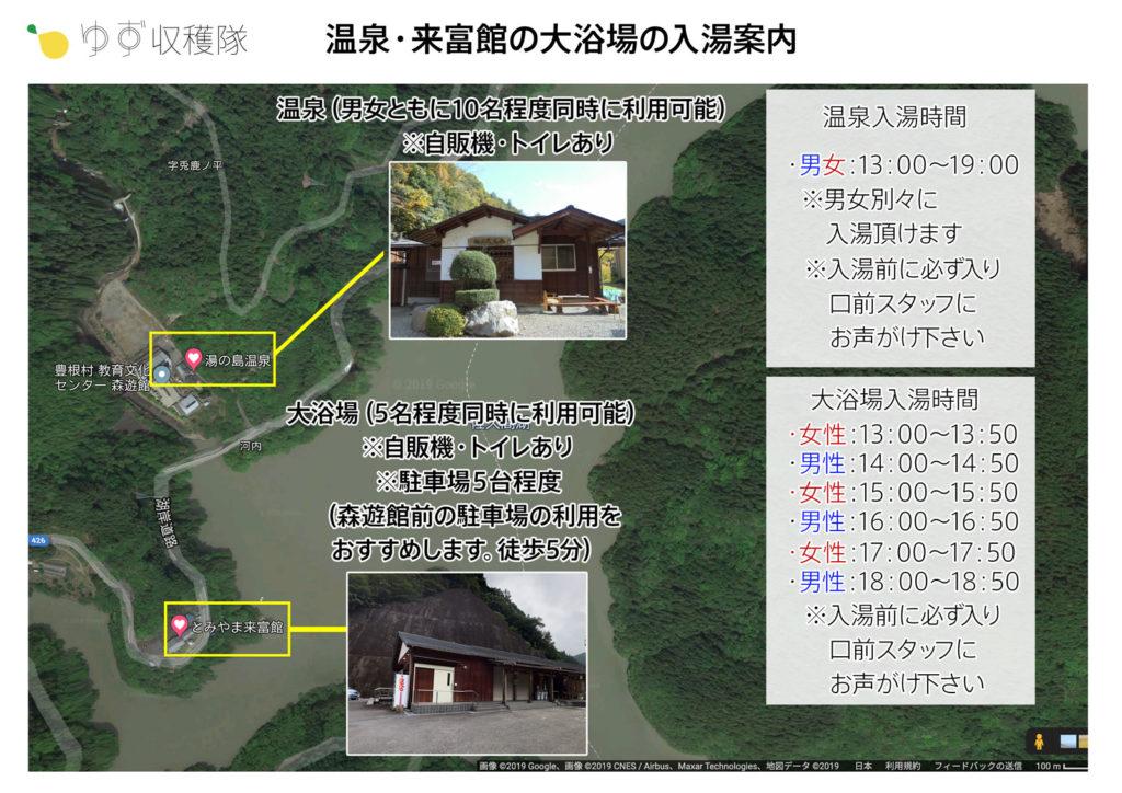 [11/17]温泉・大浴場の場所について 愛知県豊根村[とみやま村]ゆず収穫隊 とみやまの柚子収穫
