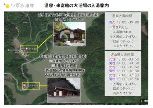 [11/17]温泉・大浴場の場所について|愛知県豊根村[とみやま村]ゆず収穫隊|とみやまの柚子収穫
