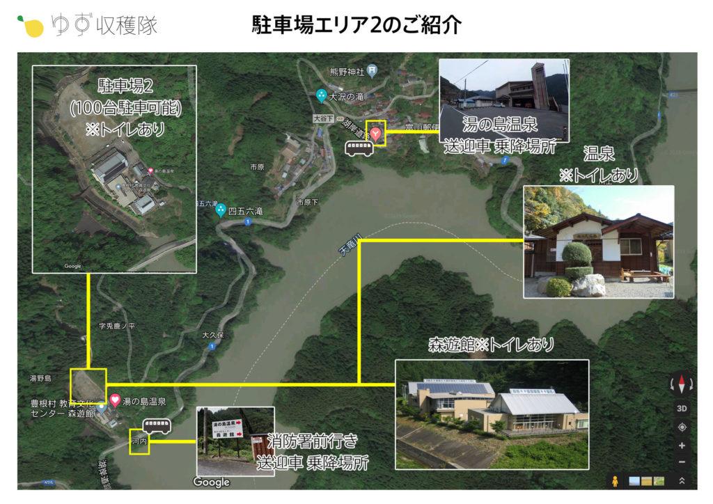 受付・開会式・駐車場のご案内|愛知県豊根村[とみやま村]ゆず収穫隊|とみやまの柚子収穫