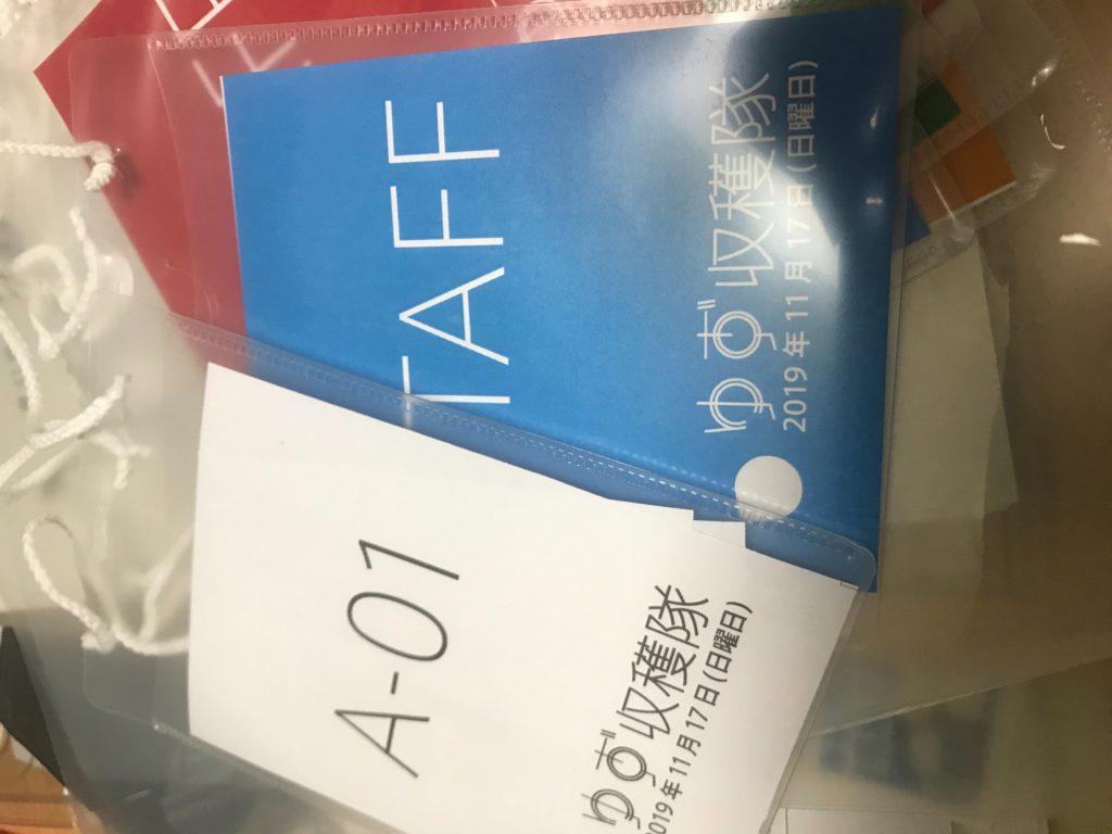 [ご依頼]11/17保険加入用の資料記載について|愛知県豊根村[とみやま村]ゆず収穫隊|とみやまの柚子収穫