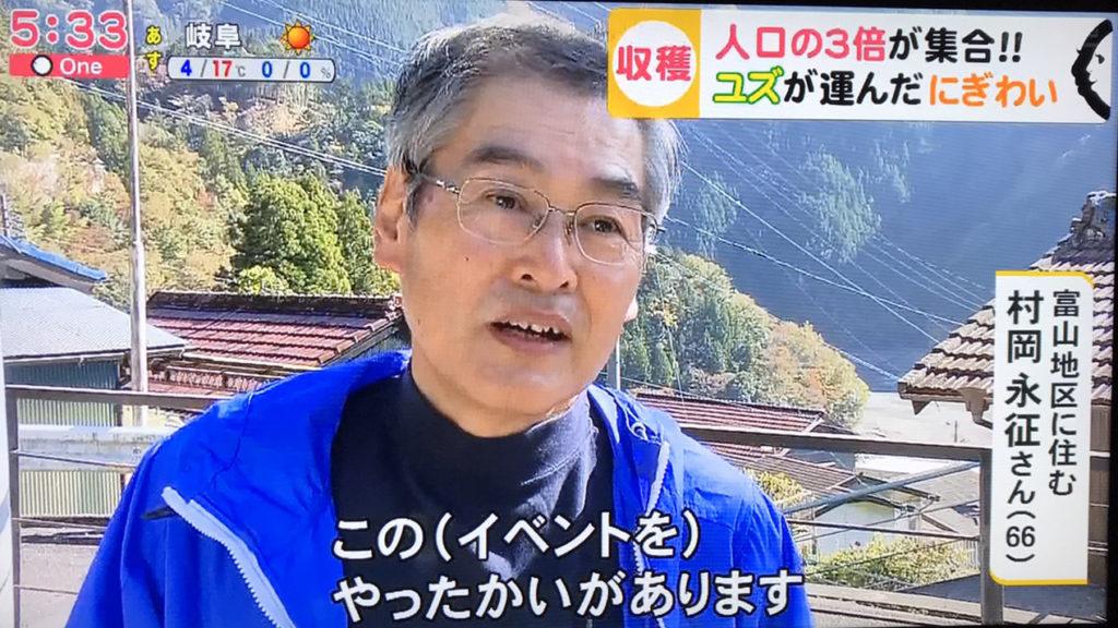 東海テレビ|ニュースOneで紹介頂きました|愛知県豊根村[とみやま村]ゆず収穫隊|とみやまの柚子収穫