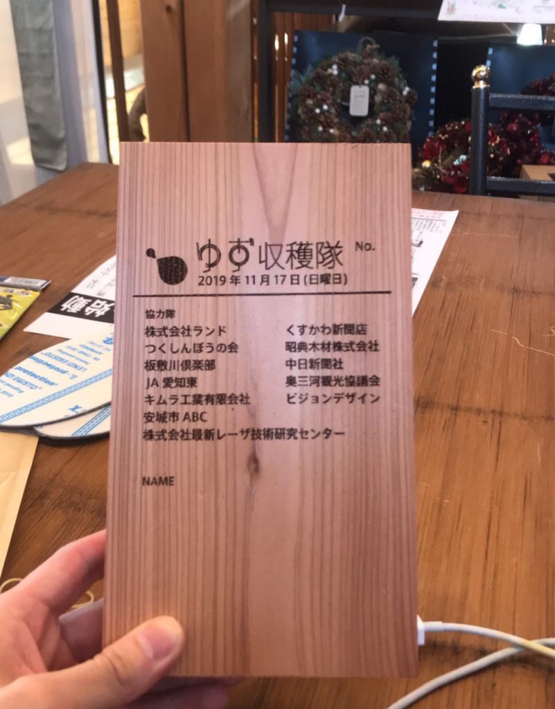 [銘板完成]11/17豊根村 ゆず収穫隊|愛知県豊根村[とみやま村]ゆず収穫隊|とみやまの柚子収穫
