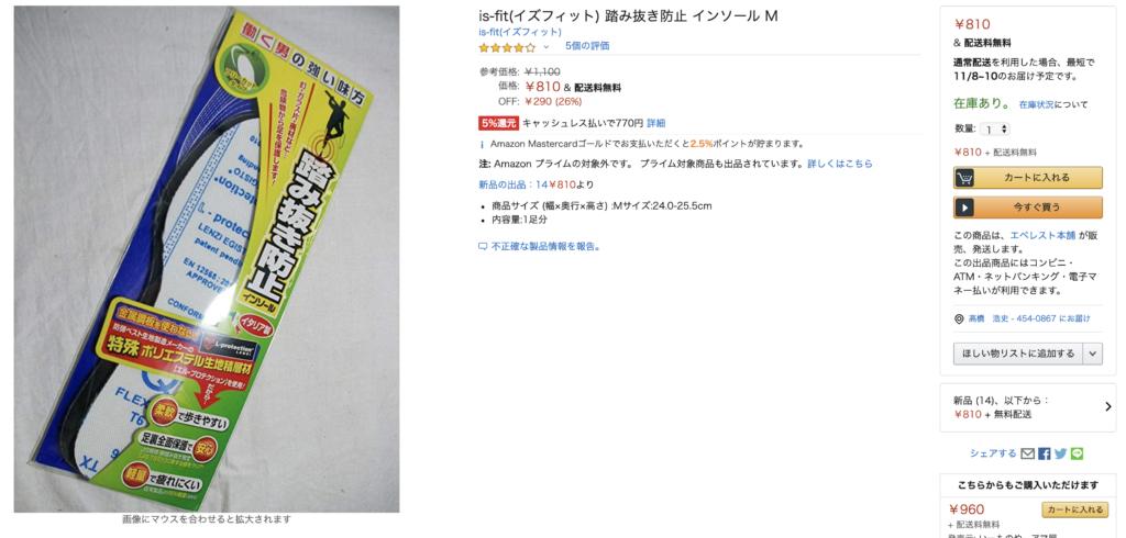 [確認済み]踏み抜き防止インソールの例|愛知県豊根村[とみやま村]ゆず収穫隊|とみやまの柚子収穫
