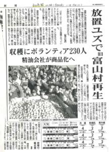 毎日新聞に掲載頂きました|愛知県豊根村[とみやま村]ゆず収穫隊|とみやまの柚子収穫