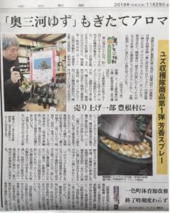 奥三河柚子アロマテラピースプレーの販売を開始しました|愛知県豊根村[とみやま村]ゆず収穫隊|とみやまの柚子収穫