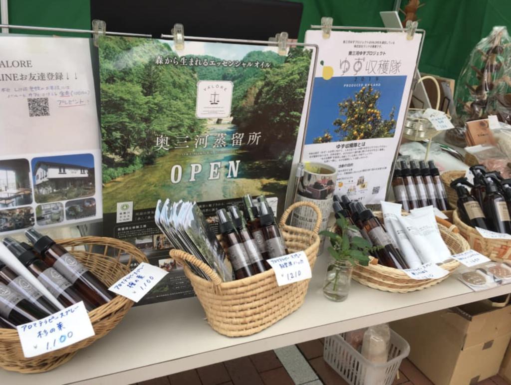 アンフォーレ安城に出店しました|愛知県豊根村[とみやま村]ゆず収穫隊|とみやまの柚子収穫